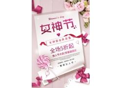 棒棒糖花朵女神节海报