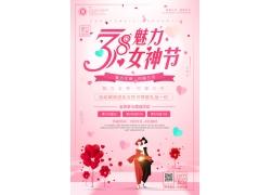 红心卡通美女女神节海报