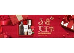 礼物化妆品女人节横幅海报