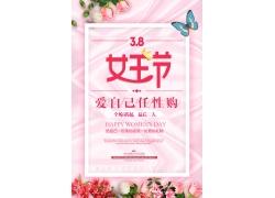 蝴蝶花朵女人节海报