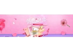 化妆品花卉女人节横幅