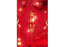 红玫瑰花女人节海报