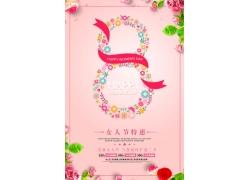 花朵绿叶女人节海报