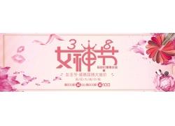 化妆品花朵女人节横幅海报