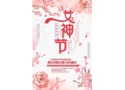 水彩花朵女人节海报