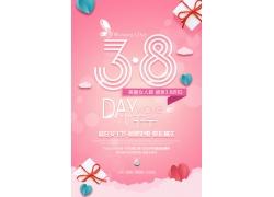 美丽女人节粉色海报