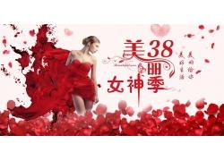 三八女神节广告设计