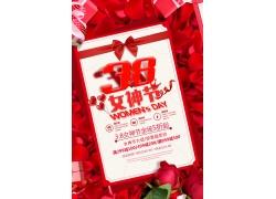玫瑰花女人节海报