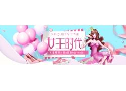 女神气球女人节横幅海报