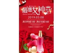 玫瑰花化妆品女人节海报