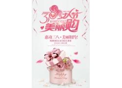 礼物盒玫瑰花女人节海报