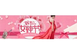 红裙美女女人节横幅海报