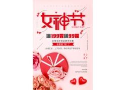 红心花朵女人节海报