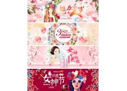 鲜花美女女人节横幅海报