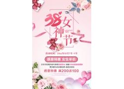 花朵礼物女人节海报