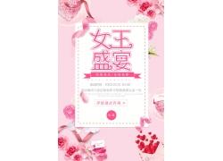 花朵丝带女人节海报