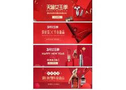 紅色背景化妝品女人節橫幅海報