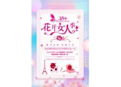 铁塔花朵女人节海报