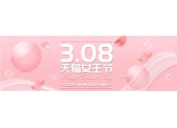 粉色球花瓣女人节横幅海报