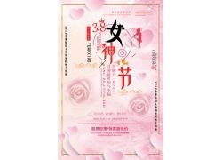 粉色心形花朵女人节海报