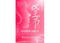 粉色美女女人节海报