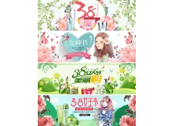 化妆品美女女人节横幅海报