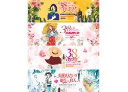 卡通美女化妆品女人节横幅海报