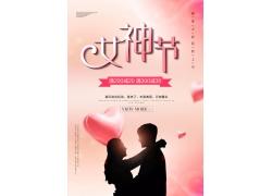 情侣红心女人节海报