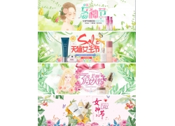 水彩植物化妝品女人節橫幅海報