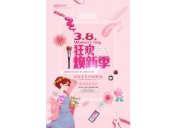 花朵美女女人节海报