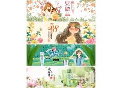 植物鲜花化妆品女人节横幅海报