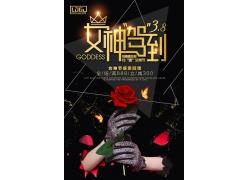 玫瑰花神秘女人节海报
