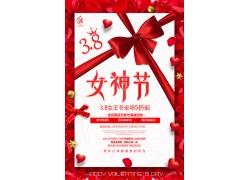 丝带红心女人节海报