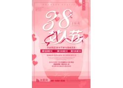 红心女人节海报