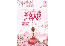 桃花美女女人节海报