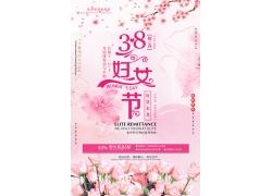 粉色花朵女人节海报