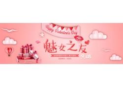 白云礼物女人节横幅海报