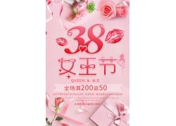 红唇礼物女人节海报