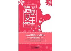 红色背景女人节海报