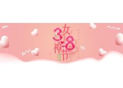 粉色心形女人节横幅海报