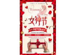 礼物女神节海报