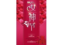 红色花瓣女人节海报