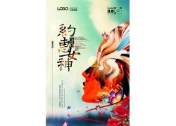 彩色美女玫瑰花女人节海报