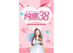 天使美女女人节海报