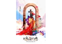 蝴蝶女神节海报