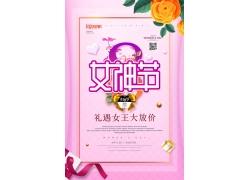 礼物花朵女人节海报