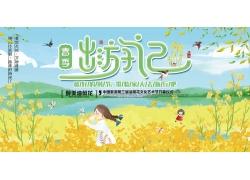 油菜花图片 油菜花海报 (1)