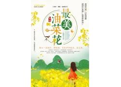 油菜花图片 油菜花海报 (19)