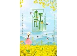 油菜花图片 油菜花海报 (20)