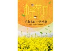 油菜花图片 油菜花海报 (43)